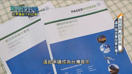 radar mitigation TV interview